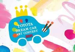 Toyota álomautó rajzverseny 2021